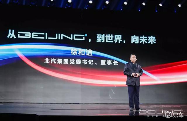 5年投200亿打造BEIJING品牌,北汽集团驶向国际化