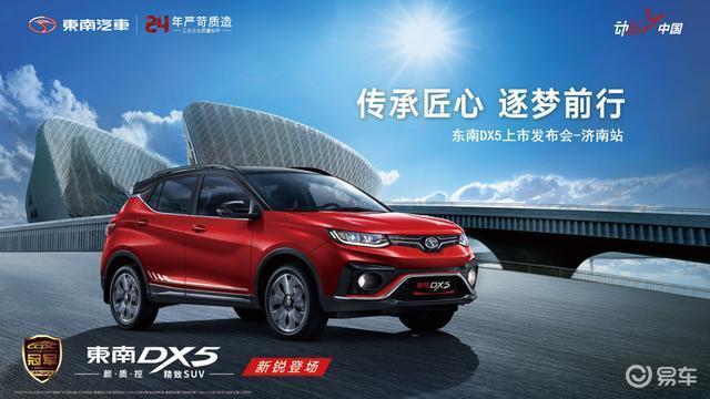 传承匠心  逐梦前行——东南DX5济南正式上市