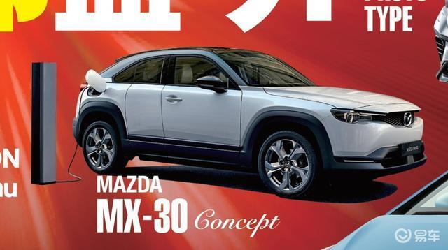 马自达首款纯电动车MX-30 Concept实拍图曝光