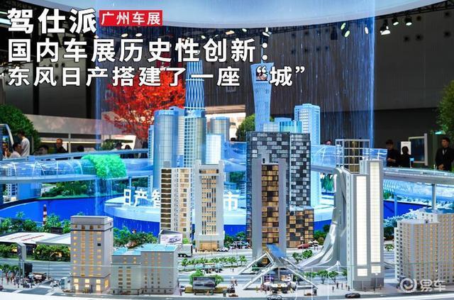 """国内车展历史性创新:东风日产搭建了一座""""城"""""""