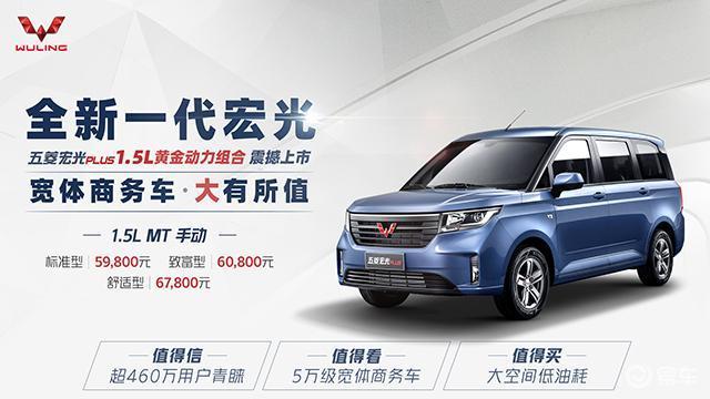 【新车上市】新款五菱宏光PLUS上市 售价5.98万起