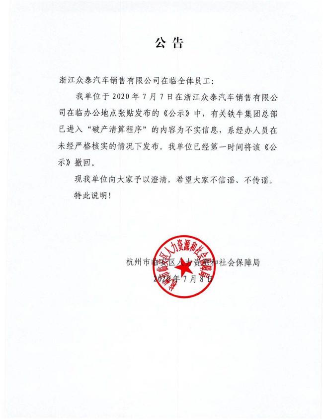 反转!众泰汽车控股方破产清算系乌龙事件