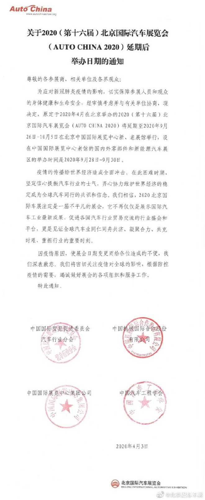 2020(第十六届)北京国际汽车展览会延期后举办日期通知