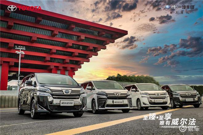 上海MPV市场迎来重量级竞争对手,丰田威尔法双擎正式交车
