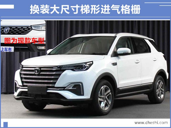 长安中期改款CS55实车曝光 造型大改/9月开卖