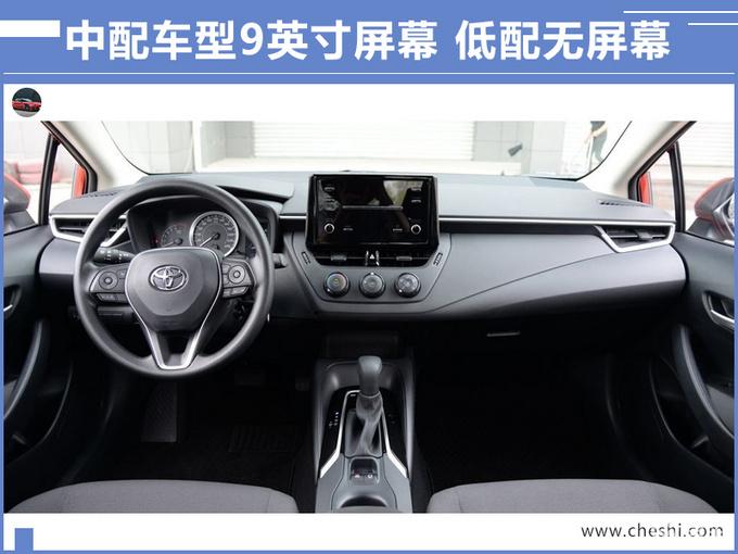 丰田全新卡罗拉配置曝光 下月上市/12万元起售