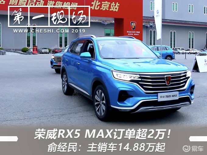 荣威RX5 MAX订单超2万!主销车14.88万起