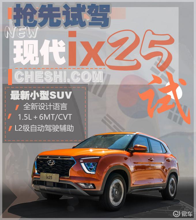 竞争本田缤智/XR-V 抢先试驾北京现代新一代ix25