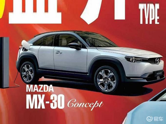 马自达首款纯电动SUV 造型够硬派3天后将发布