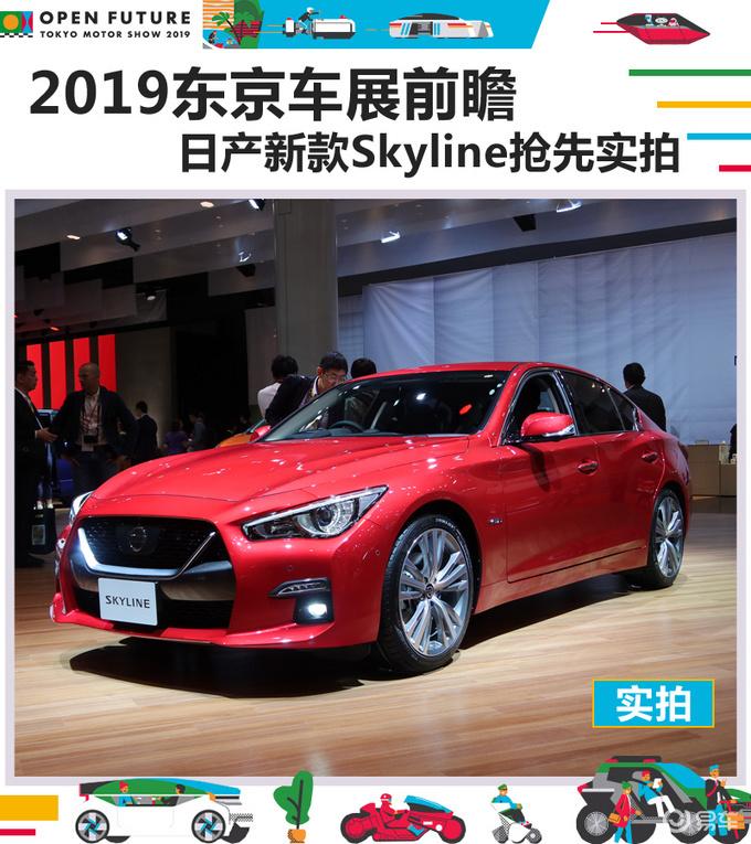 日本本土英菲尼迪Q50L来了 实拍日产新款Skyline