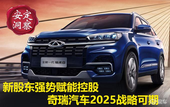 新股东强势赋能控股  奇瑞汽车2025战略可期