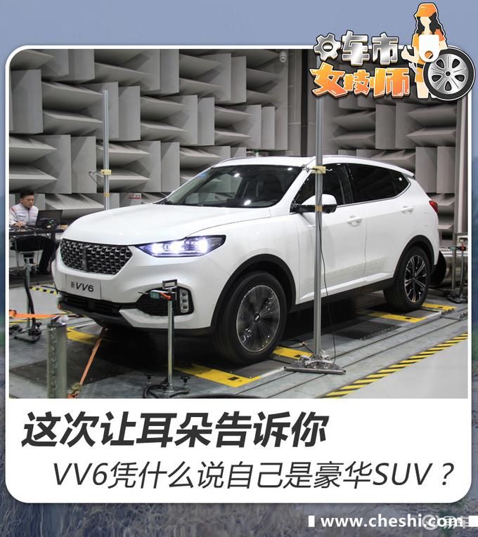 VV6凭什么说自己是豪华SUV?这次让耳朵告诉你