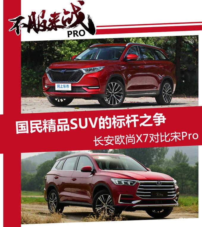 国民精品SUV的标杆之争 长安欧尚X7对比宋Pro