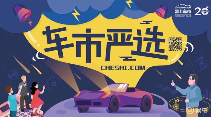 网上车市-车市严选·杭州站 12月11日正式开启