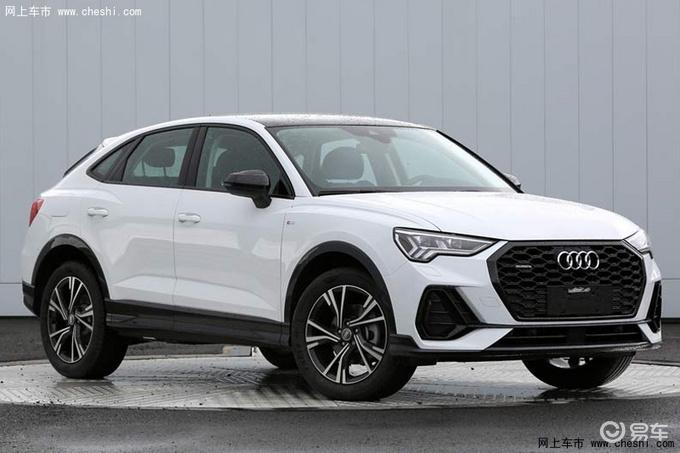 奥迪国产Q3轿跑SUV多图实拍 尺寸加长/28万起售