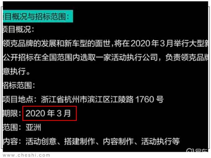 領克05轎跑SUV 明年3月上市起售價預計20萬左右