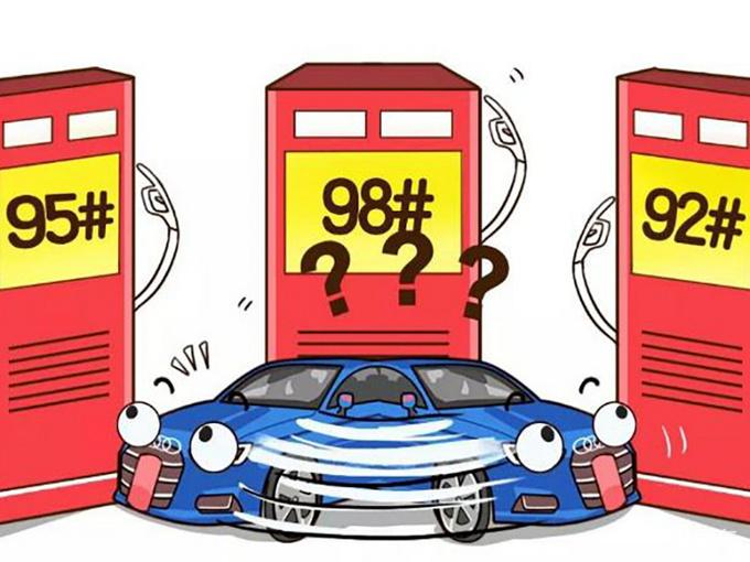 汽油标号数字有什么含义?数字越高代表越好吗