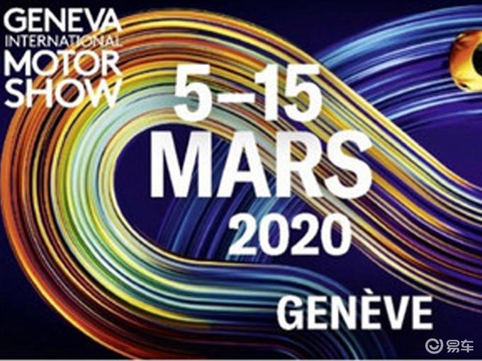 安全第一!3月5日开幕日内瓦车展确认取消