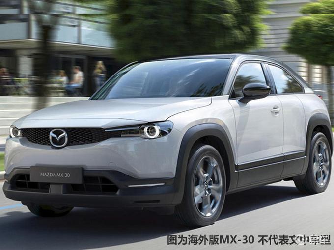 马自达设计-长安提供动力 新纯电动SUV将上市