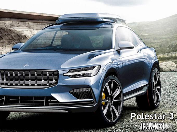 Polestar第三款车 即将发布,定名:极星3