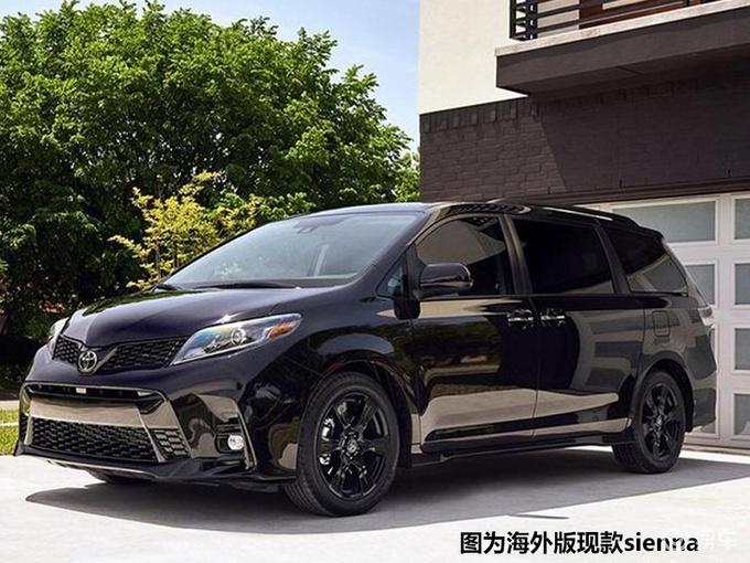 一汽丰田将国产大MPV 配2.5L混动pk别克GL8