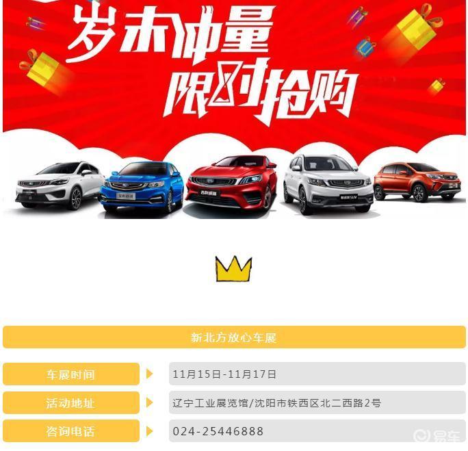 沈阳车展:11月新北方放心车展(工业展览馆)