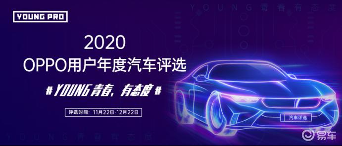 2020年OPPO用户年度汽车评选将启探索年轻群体新风向
