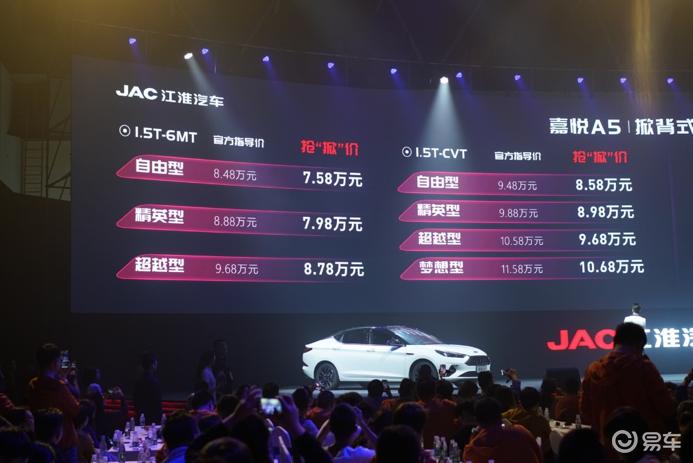 江淮嘉悦A5上市,售8.48万元起,10款车型如何选