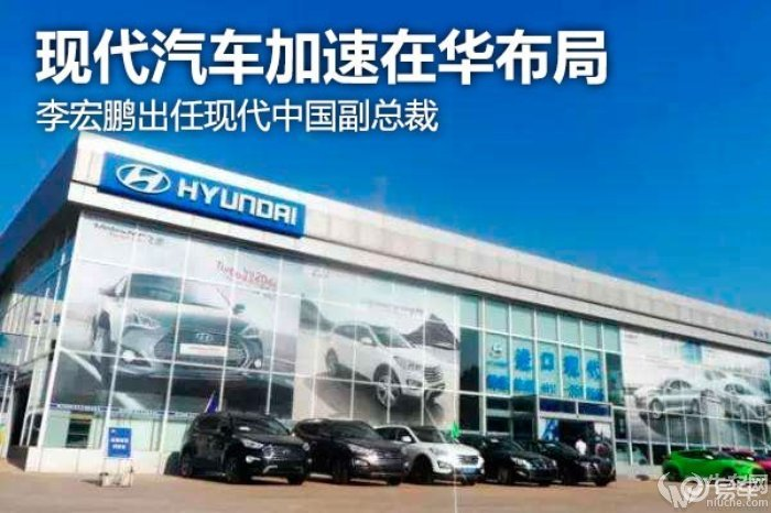 李宏鹏出任现代中国副总裁 现代汽车加速在华布局