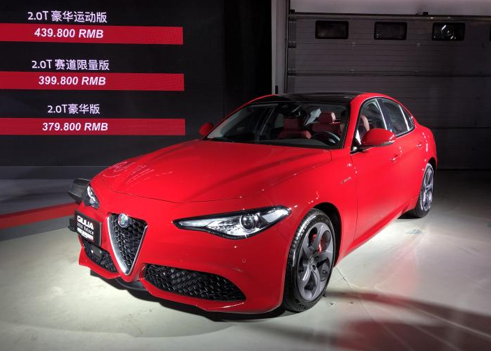新款阿尔法·罗密欧家族车型正式上市,售价37.98万元起