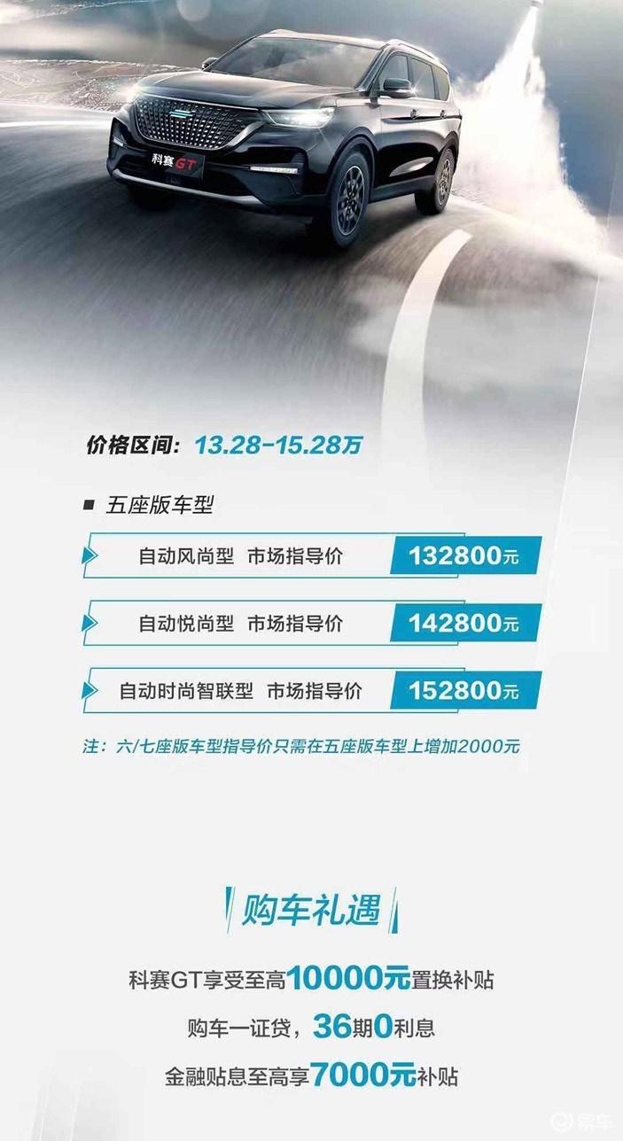 展台走向生活 长安欧尚科赛GT正式上市 13.28万起售