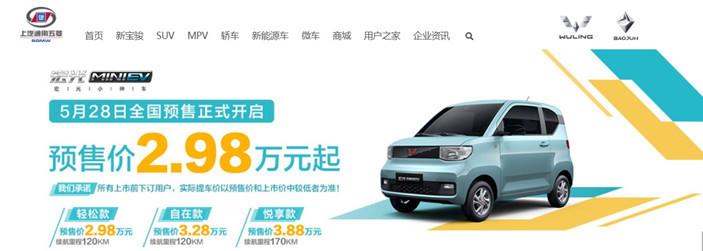 五菱旗下纯电动四座微型车——宏光MINI EV开始预售