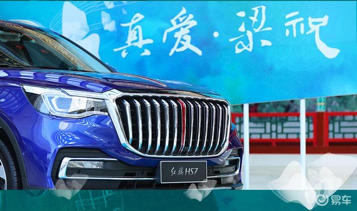"""新红旗凭什么能成为""""中国第一、世界著名""""的新高尚品牌?"""