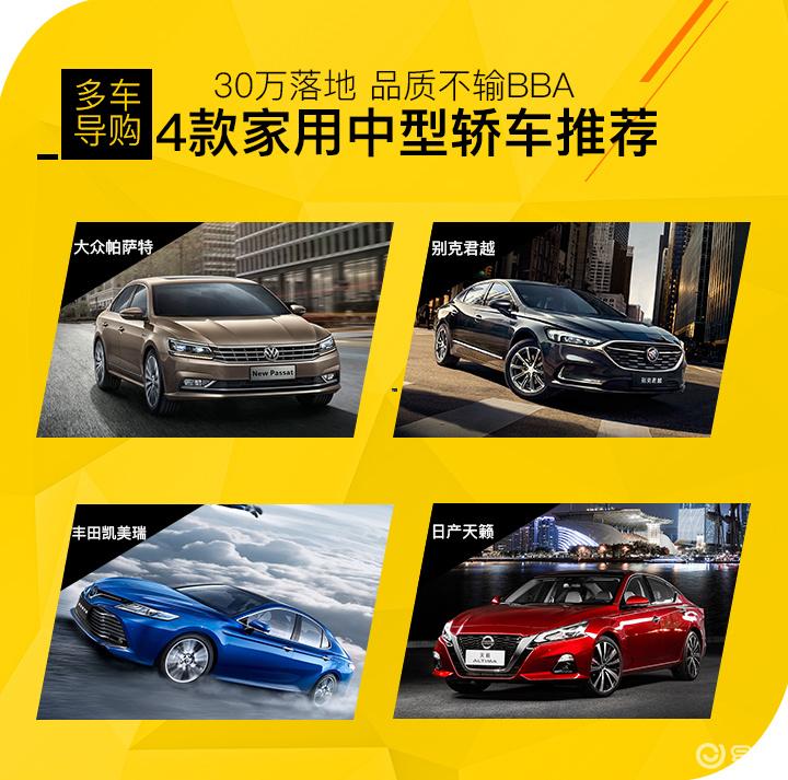 品质赶超BBA 配置高 动力强 这几款中型轿车值得一选