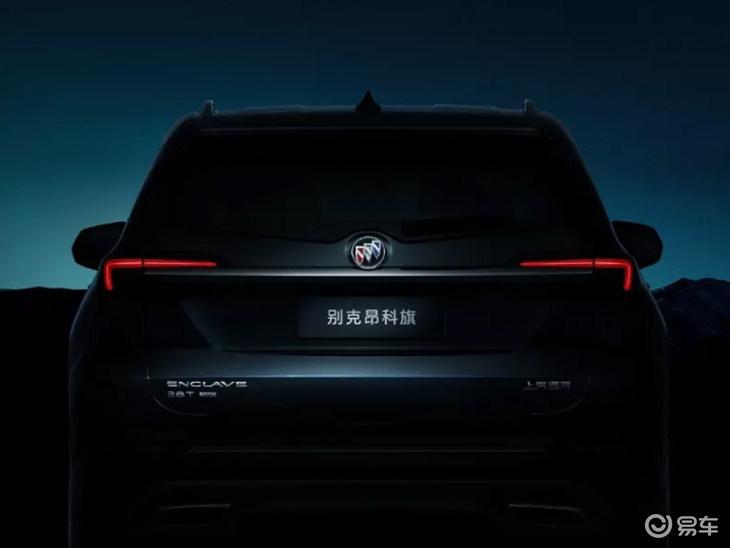 上汽通用别克昂科旗11月22日发布 定位7座SUV