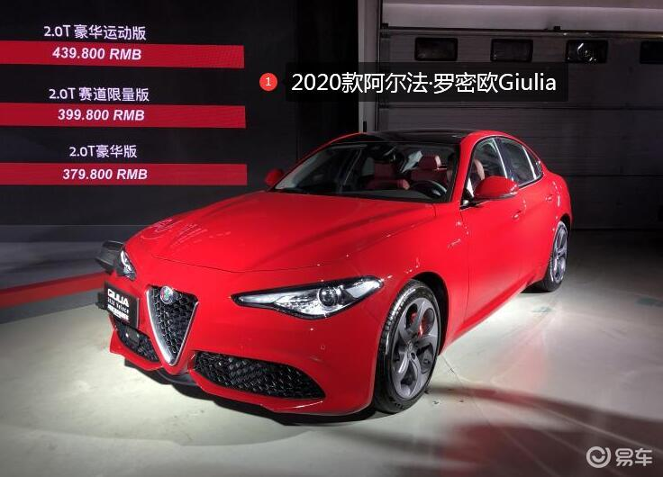 阿尔法·罗密欧新车上市 售37.98万元起