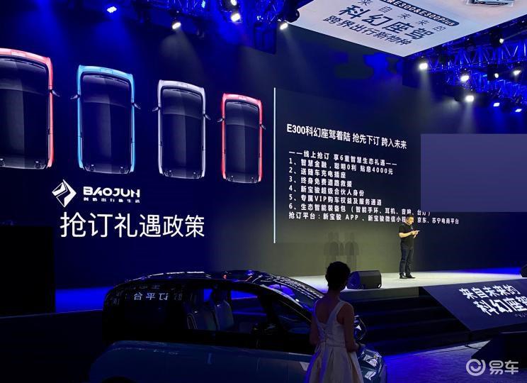 新宝骏E300开启预定 造型是亮点 低于5万必大卖