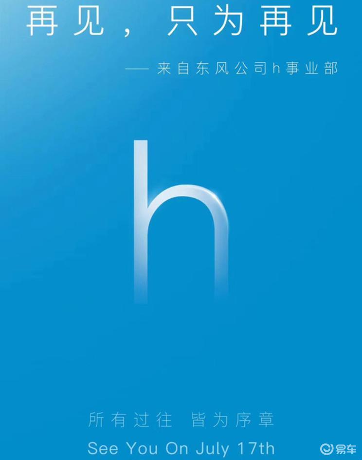 东风h品牌公布新消息,将专注于高端新能源乘用车