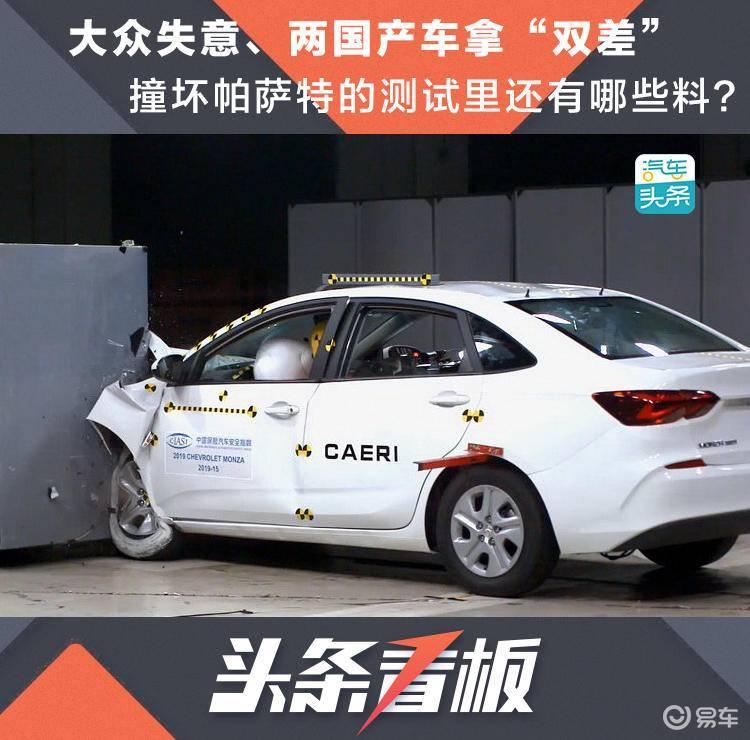 """大众失意、两国产车拿""""双差"""",撞坏帕萨特测试里有哪些料?"""