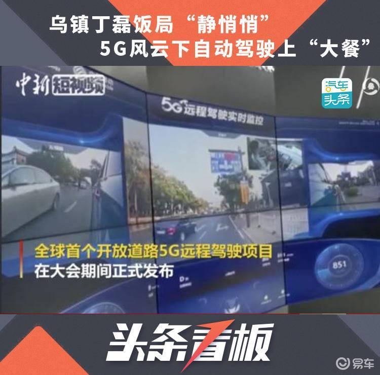 """乌镇丁磊饭局""""静悄悄"""",5G风云下自动驾驶上""""大餐"""""""