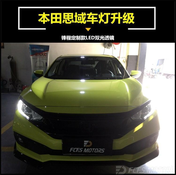 汽车大灯改装,广州改LED车灯,本田思域卤素改LED大灯