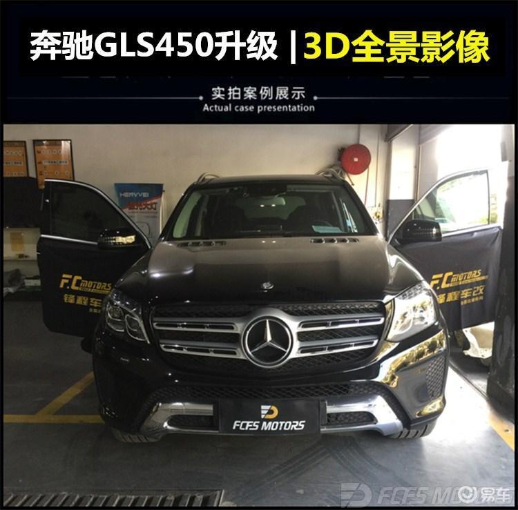 广州白云专业改3D全景-奔驰GLS加装3D全景影像实拍图