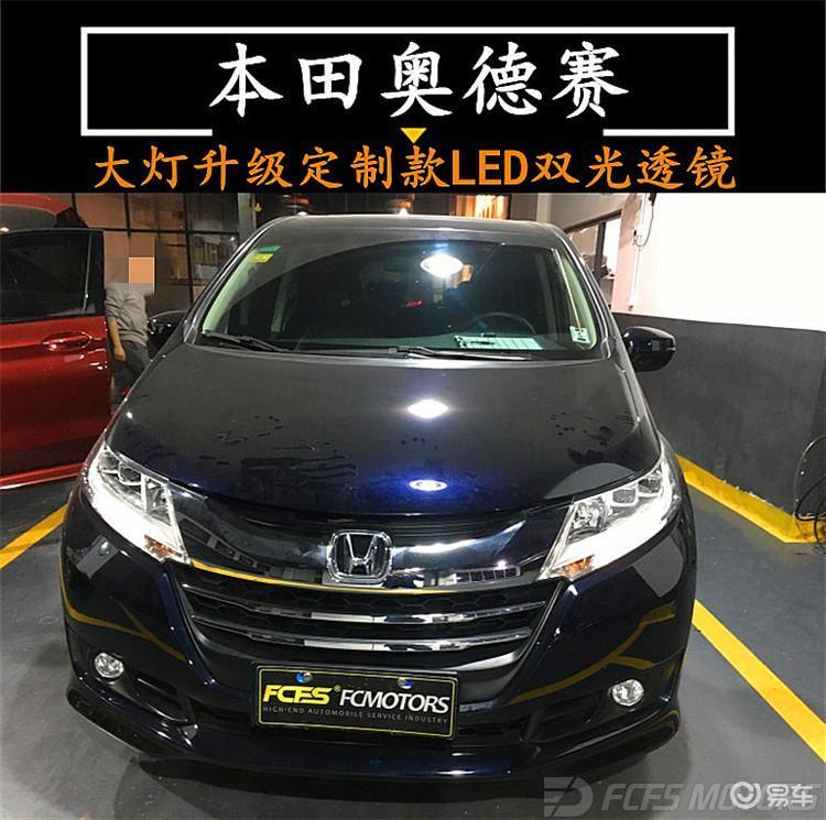 本田奥德赛改装LED大灯多少钱,广州专业改LED车灯案例