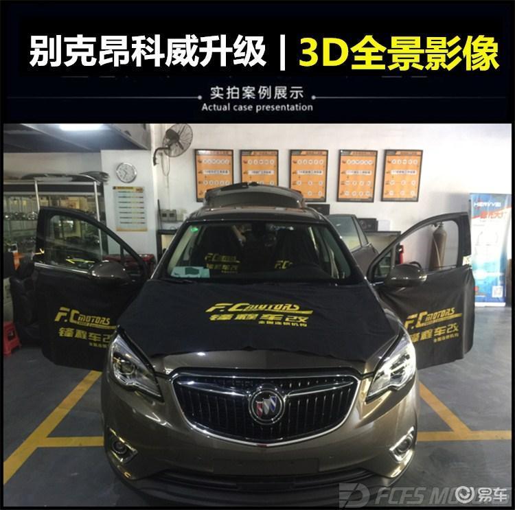 广州天河改全景,别克昂科威改3D全景案例,19款别克改装