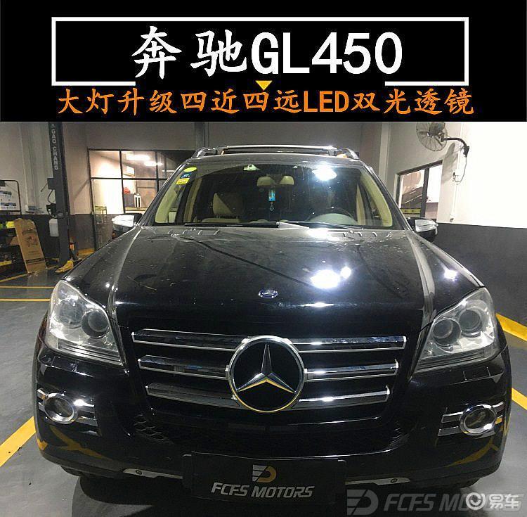 奔驰GL450改LED大灯,广州白云奔驰四近四远车灯改装