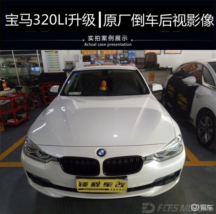 宝马3系改装原厂倒车后视影像_广州宝马改装老店_锋程车改