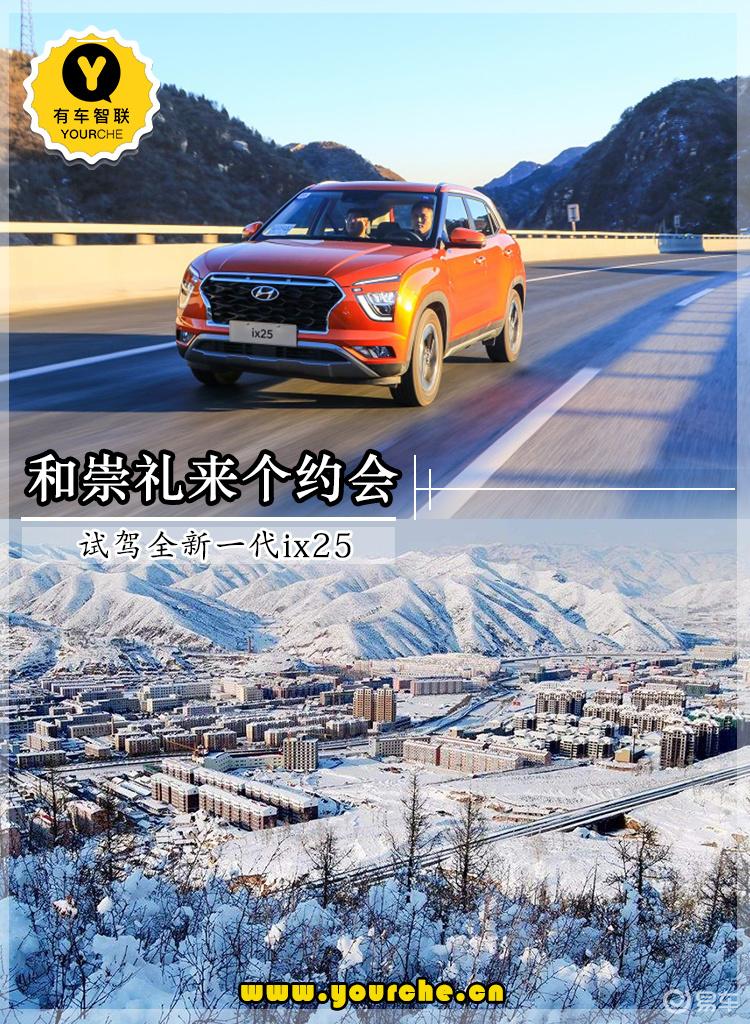 """清新""""欧巴""""个性+高配置试驾北京现代新一代ix25"""