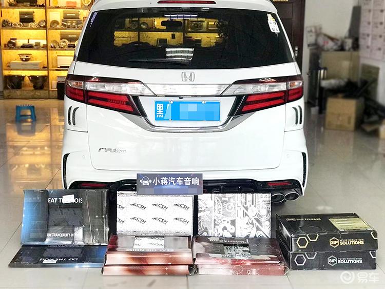 精彩:哈尔滨汽车隔音改装STP,本田奥德赛汽车全车隔音改装升级