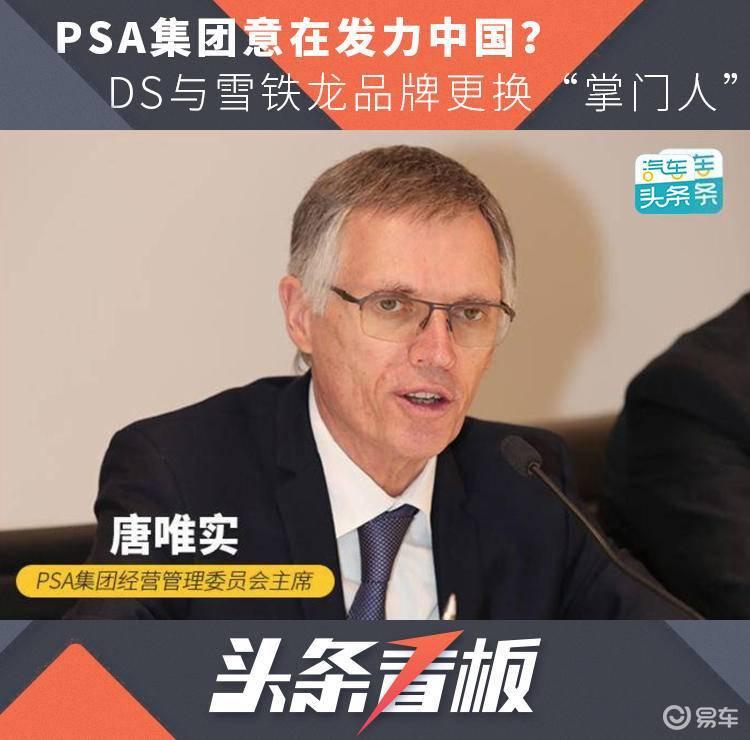 """PSA集团意在发力中国?DS与雪铁龙品牌更换""""掌门人"""""""