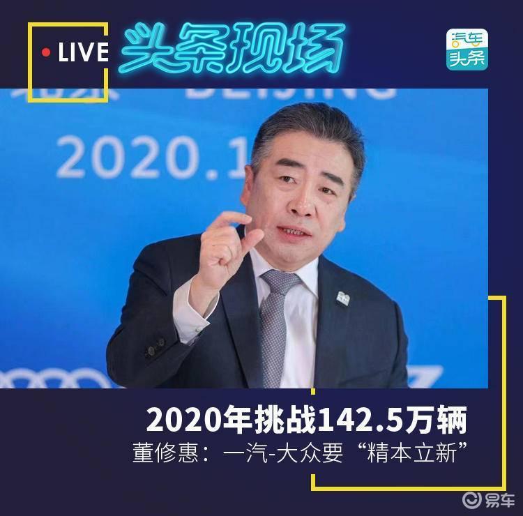 """2020年挑战142.5万辆,董修惠:""""精本立新"""""""